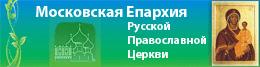 Экологическая работа Московской Епархии Русской Православной Церкви