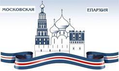 Московская епархия Русской Православной Церкви основана в 1325 году